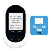 英語が苦手な日本人のために、高度な自動翻訳機が欲しい