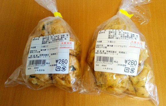 高橋豆腐店のがんもどきが美味しい(JAさがみ わいわい市)