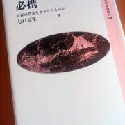 なぜ日本人は無批判・無抵抗に近代化へ流されてしまうのか