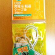 ダイソーで買ったiPhone4充電器
