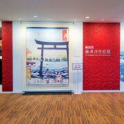 「藤沢市藤澤浮世絵館」で見た江戸時代庶民の楽しそうな表情