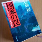 佐藤優氏『国家の罠』を読んで、「敵は内にあり」と再認識