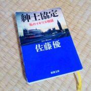 佐藤優氏『紳士協定』と『自壊する帝国』を読んで