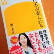 『日本が売られる』①今だけカネだけ自分だけが民営化の正体