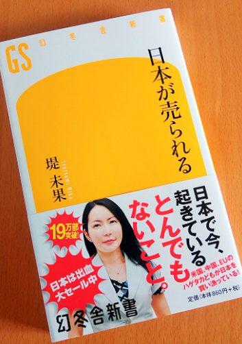 『日本が売られる』④放射性廃棄物処理場と化す日本