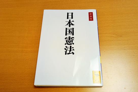 『日本国憲法』に見合う社会になる日は来るのか