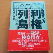 『利権列島』30年前から変わっていない日本社会の利権構造
