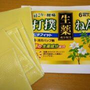 腰痛にも効く帝国製薬の湿布「ピタフィット」