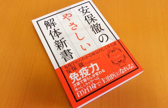 『安保徹のやさしい解体新書』③低体温からの脱却が糖尿病を治す切り札