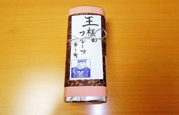 王様のフルーツケーキ(足立音衛門)は口コミ通りフルーツたっぷりで美味しい